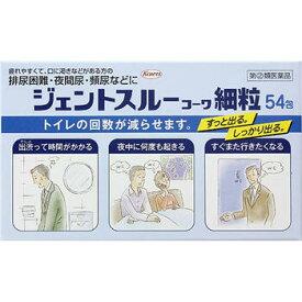 【第(2)類医薬品】ジェントスルーコーワ細粒 54包【興和】【4987067200207】※この商品はお一人様3個までとさせていただきます。【sp】