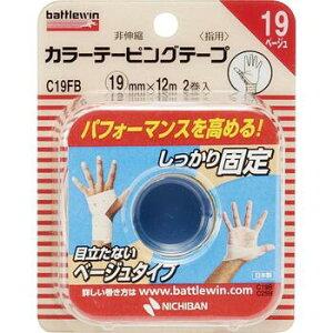 ニチバン バトルウィン カラーテーピングテープ 非伸縮タイプ 指用 C19FB【ニチバン】