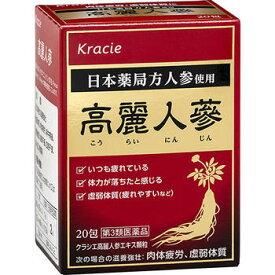 【第3類医薬品】クラシエ高麗人参エキス顆粒 20包【クラシエ薬品】【4987045041051】【sp】