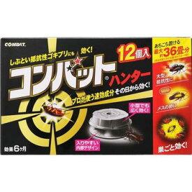 KINCHO コンバット ハンターゴキブリ殺虫剤 抵抗性ゴキブリにも効く 12個入【大日本除虫菊】【4987115350403】
