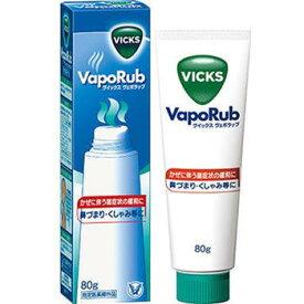 VICKS(ヴイックス) ヴェポラッブ 80g チューブ【大正製薬】【4987306055841】【指定医薬部外品】