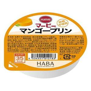 マービー マンゴープリン 52g【HABA研究所】【メール便6個まで】
