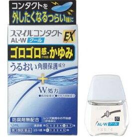 【第3類医薬品】スマイルコンタクト AL-Wクール 12ml【ライオン】【メール便8個まで】【sp】