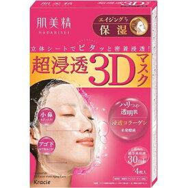 肌美精 超浸透3Dマスク エイジングケア(保湿)4枚入【クラシエホームプロダクツ】【納期:1週間程度】【メール便2個まで】