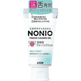 NONIO(ノニオ)舌専用クリーニングジェル 45g【ライオン】【納期:1週間程度】【メール便3個まで】