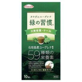 タケダ 緑の習慣 大麦若葉・ケール 10包【タケダ】【メール便1個まで】【lp】