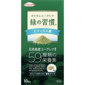 タケダ 緑の習慣 ビフィズス菌 10包【タケダ】【メール便1個まで】【lp】