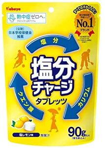 【メール便】塩分チャージタブレッツ塩レモン(90g) 【4901550148074】【塩分補給】