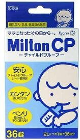 【メール便可】ミルトン CP(36錠)【4987060006752】