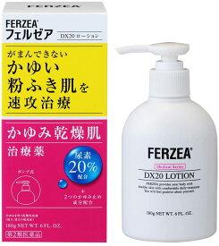 【第2類医薬品】フェルゼア DX20ローション 180g 【4903301293712】
