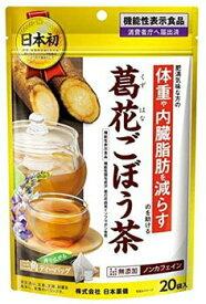 【メール便可】日本薬健 葛花ごぼう茶 (0.9g×20袋) 【4573142070300】機能性表示食品