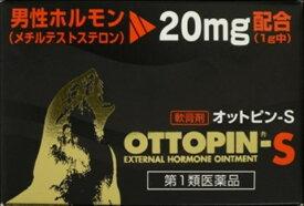 【メール便送料無料】【第1類医薬品】オットピン-S 5g【4980219593004】【ヴィタリス製薬】