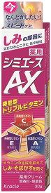 【メール便】薬用シミエース AX(30g)【4901417636713】【クラシエ】