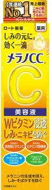 【メール便可】メラノCC 薬用 しみ集中対策 美容液(20ml)【4987241169658】