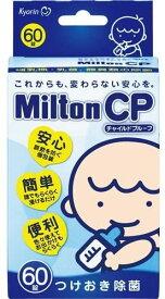 ミルトンCP60錠【4987060006769】