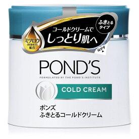 ポンズ ふきとるコールドクリーム(270g)【4902111727387】