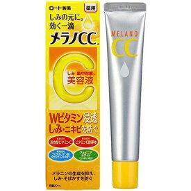 【メール便】メラノCC 薬用 しみ 集中対策 美容液(20mL)【4987241135011】
