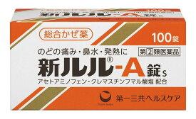 【第(2)類医薬品】新ルル-A錠s(100錠)【4987107615442】