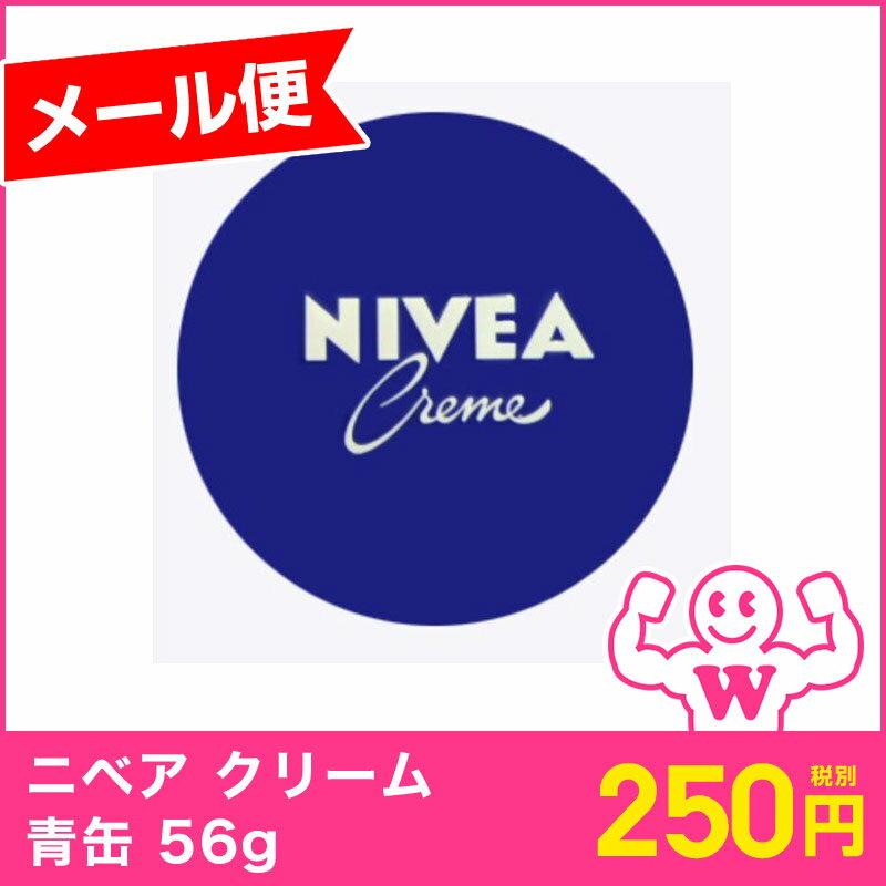 【メール便可】花王 NIVEA(ニベア)ニベア クリーム 青缶 56g[花王 ニベア ボディクリーム 保湿クリーム]【4901301008497】