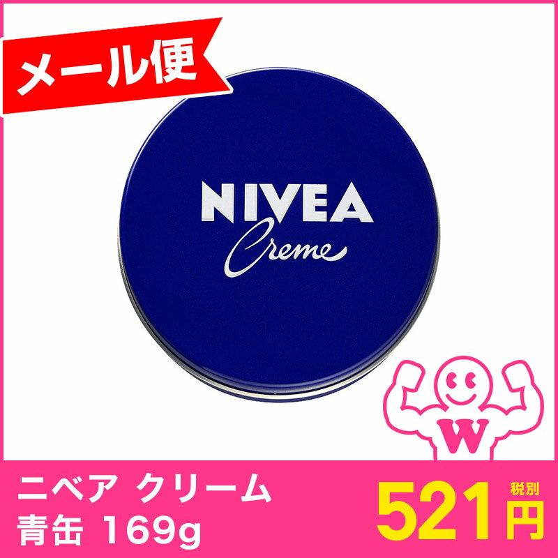 【メール便可】花王 NIVEA(ニベア)クリーム 青缶 169g[花王 ニベア ボディクリーム 保湿クリーム]【4901301008480】