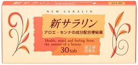 【メール便可】【第(2)類医薬品】新サラリン(30錠)【新サラリン】【4987035148111】
