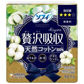 ソフィ Kiyora 贅沢吸収 天然コットン(52枚入)[4903111358557][ソフィ]