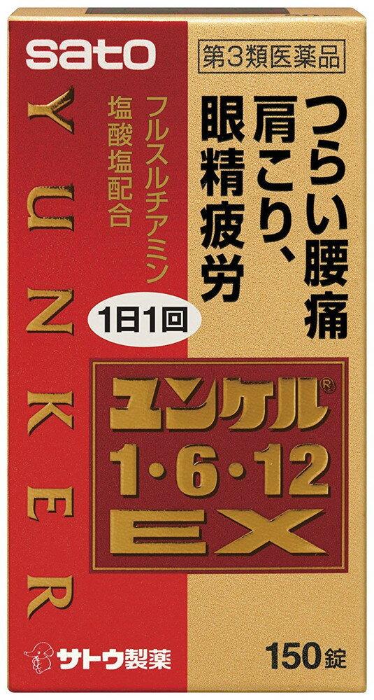 【第3類医薬品】ユンケル1・6・12EX 150錠【4987316028996】