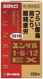 【送料無料】【第3類医薬品】ユンケル1・6・12EX 150錠【4987316028996】
