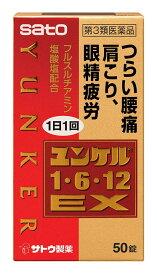 【第3類医薬品】ユンケル1・6・12EX 50錠【4987316028989】