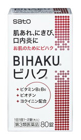 【第3類医薬品】ビハク 80T【4987316025018】