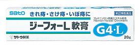 【メール便可】【第(2)類医薬品】ジーフォーL 軟膏 20g 【4987316012216】