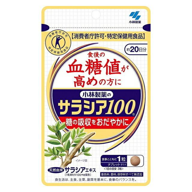 【メール便可】小林製薬のサラシア100 60粒 【4987072039342】