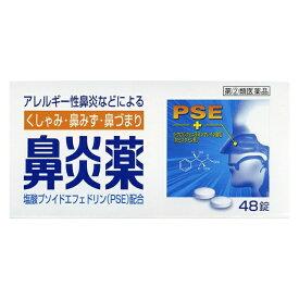 【メール便可】鼻炎薬A「クニヒロ」 48錠【4987343083630】【鼻炎・鼻水・鼻づまり・花粉症】