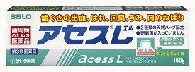 【送料無料2個セット】【第3類医薬品】アセスL 160g ×2個【4987316003627】