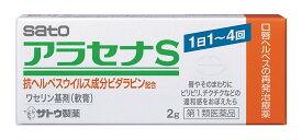 【メール便可】【第1類医薬品】アラセナS 2g【4987316004051】※薬剤師からのご連絡を必ずご確認下さい。【セルフメディケーション税控除対象】