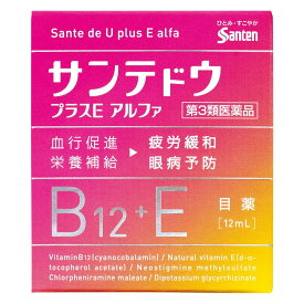 【メール便可】【第3類医薬品】サンテドウプラスEアルファ 12ml【4987084410801】