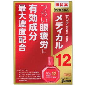 【メール便】【送料無料】【第2類医薬品】サンテメディカル12 12ml【4987084410276】