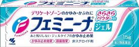 【メール便可】【第2類医薬品】フェミニーナジェル(15g)【4987072032077】
