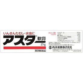 【メール便可】【第2類医薬品】アスター軟膏(25g)【4987133003077】