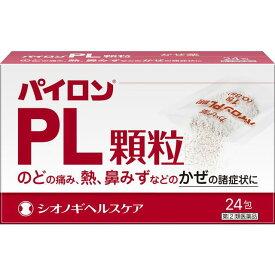 【メール便可】【第(2)類医薬品】パイロンPL顆粒 24包【4987904100332】