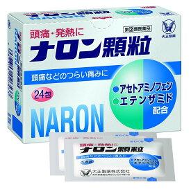 【第(2)類医薬品】ナロン顆粒(24包)【4987306040823】