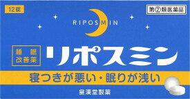【メール便可】【第(2)類医薬品】リポスミン(12錠) 【4987343100115】