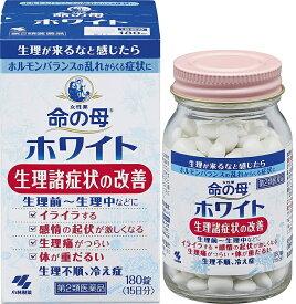 【第2類医薬品】命の母ホワイト(180錠)(15日分)【4987072073971】