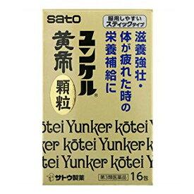 【送料無料】【第3類医薬品】ユンケル黄帝顆粒16包【4987316029931】