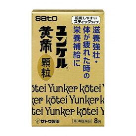 【メール便可】【第3類医薬品】ユンケル黄帝顆粒8包【4987316029924】