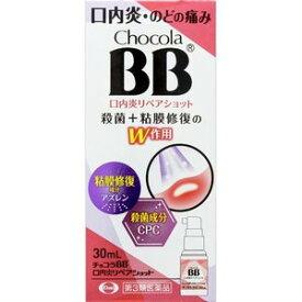 【第3類医薬品】チョコラBB 口内炎リペアショット(30mL)【4987028116158】