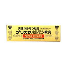 【メール便】【第1類医薬品】 プリズマホルモン軟膏 10g 【4987340020393】
