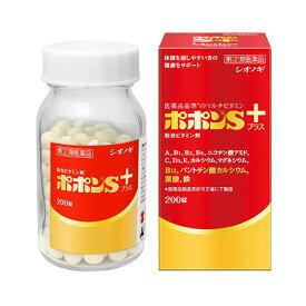 【第(2)類医薬品】ポポンSプラス(200錠)【4987087039191】