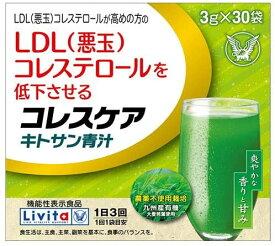 リビタ コレスケア キトサン青汁(3gX30袋入)【4987306039155】【リビタ】【機能性表示食品】