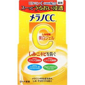 メラノCC 薬用しみ対策美白ジェル(100g)【4987241165049】